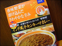 DHC Curry