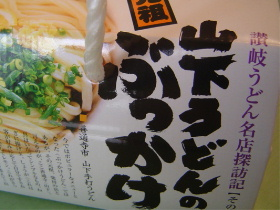 SanukiUdon