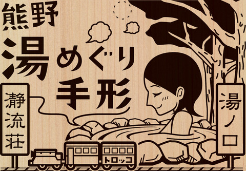 熊野湯めぐり手形焼印データ