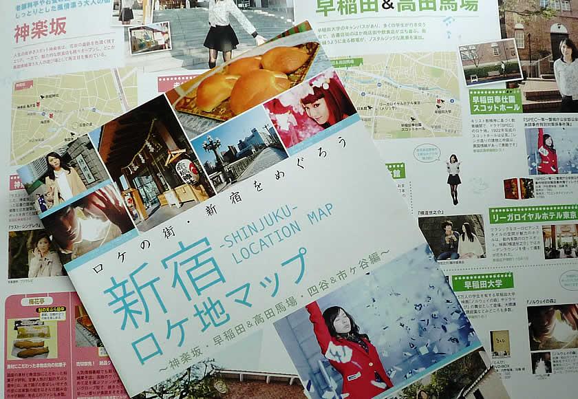 新宿ロケ地マップ_トップ