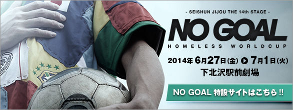 青春事情 第14回公演 「NO GOAL -HOMELESS WORLDCUP-」