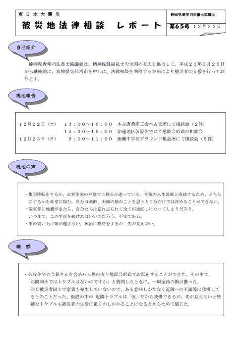 被災地レポート(12月22・23日)