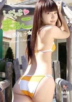 【3次美少女】エロい尻してますわwww斉藤雅子ちゃんの水着美尻画像!