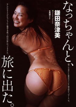 kamata_natsumi_03s
