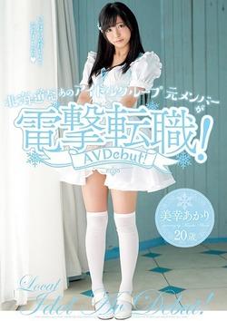 miyuki_akari_4034-039s