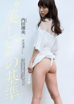 【3次美少女】女優・モデルの内田理央ちゃんがフンドシビキニで攻めすぎな件www