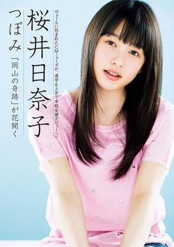 hinako-sakurai_6