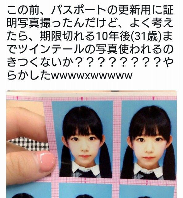 合法ロリまりちゅう長澤茉莉奈ちゃんパスポート写真でやらかすwwww