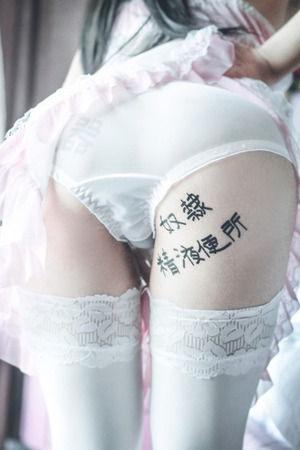 オタク趣味なえろ下着に精液トイレな痴女語落書きがえろい☆