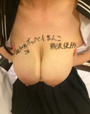 【素人ビッチ】くびれJカップの乳房に淫語落書きしてハメ撮り!