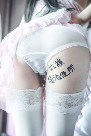 オタク趣味なエロ下着に精液便所な淫語落書きがエロい!