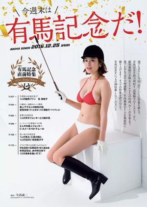 【おっぱいビッチ】筧美和子のおっぱいジョッキー姿がエロいwww