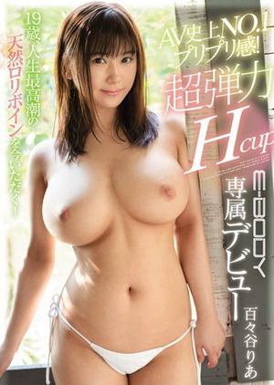 話題の超弾力な爆乳美少女・百々谷りあちゃん19歳のAVデビュー作きたぞ!