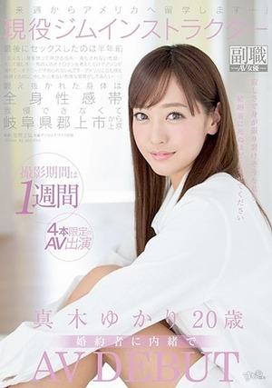 maki_yukari_4551-001s