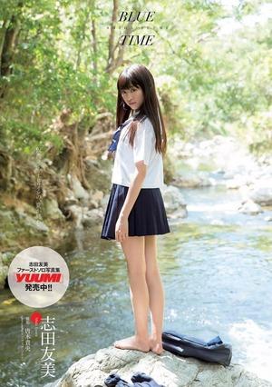 元ライダーヒロインでモグラ女子な志田友美ちゃん画像!