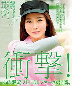 【体育会系ビッチ】韓国の女子プロゴルファーがAVデビュー!案の定の美容整形ぶりwwww