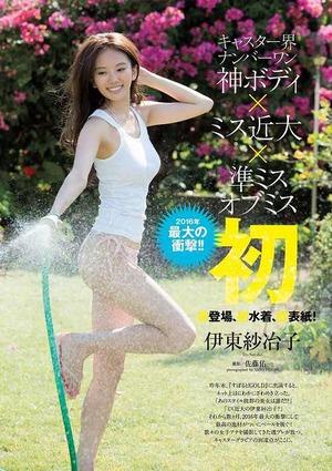 【清楚系ビッチ】女子アナ界で最高のスタイルと言われるセント・フォース伊東紗冶子さん画像!