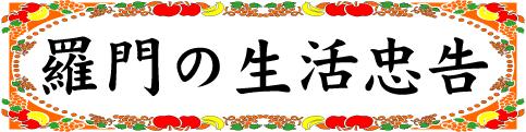 chuukoku