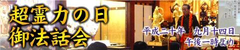 法話会 2008.9.14 予告