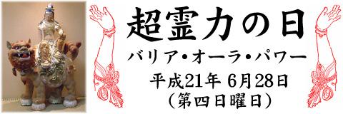 6/28超霊力の日