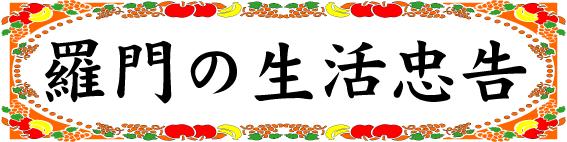 chuukoku2