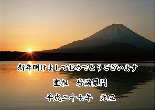 H27新年挨拶ブログ用画像