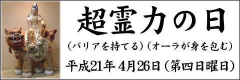 4/26 超霊力の日