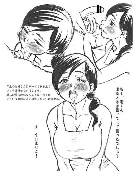 3月のライオン 川本ひなた エロ画像 ひなちゃん (14)
