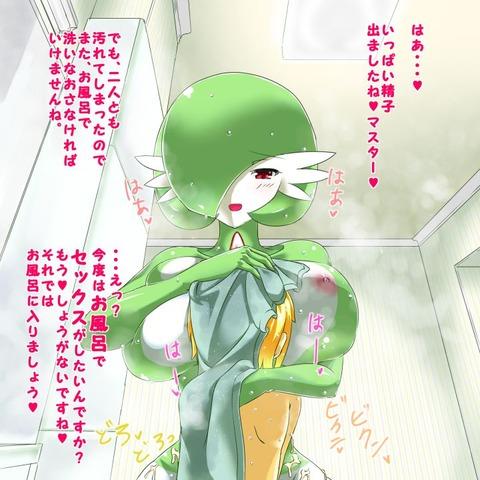 サーナイト エロ画像 ポケモン ポケットモンスター (56)