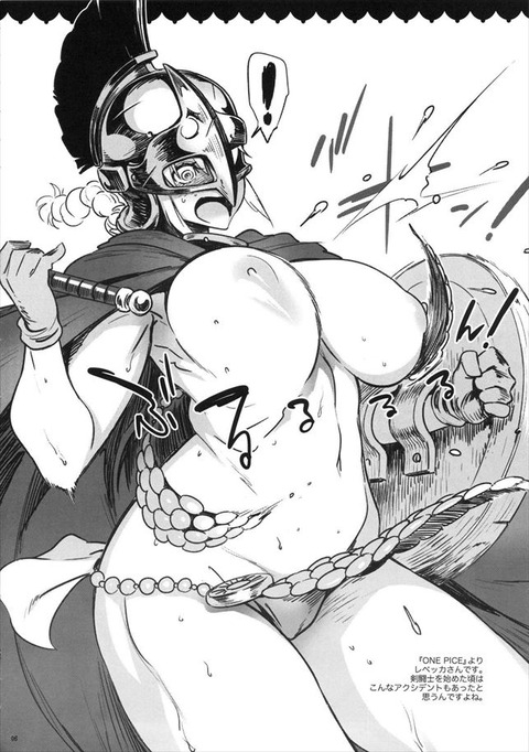 剣闘士レベッカ けんとうしレベッカ エロ画像 ワンピース (92)
