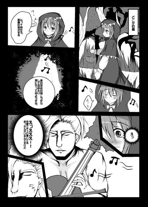 赤ずきんノンノ ノンノ エロ画像 モンスト (14)