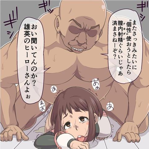 僕のヒーローアカデミア エロ画像 麗日お茶子 うららかお茶子 ヒロアカ(1)