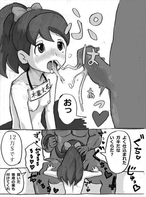 妖怪ウォッチ 木霊文花 フミちゃん こだまふみか エロ画像 (20)