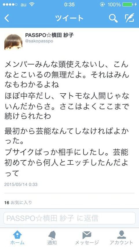【画像】♀アイドル、枕営業してることが発覚 → 事務所が慌てて隠蔽wwwwwwww(画像あり)