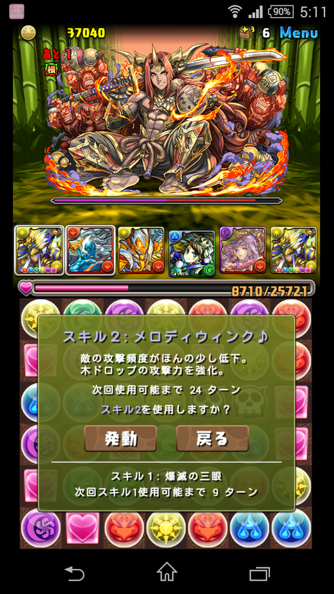 Screenshot_2016-03-20-17-11-28