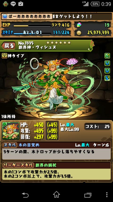 Screenshot_2015-06-26-00-39-18
