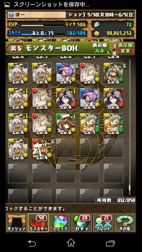 Screenshot_2016-05-30-11-09-41