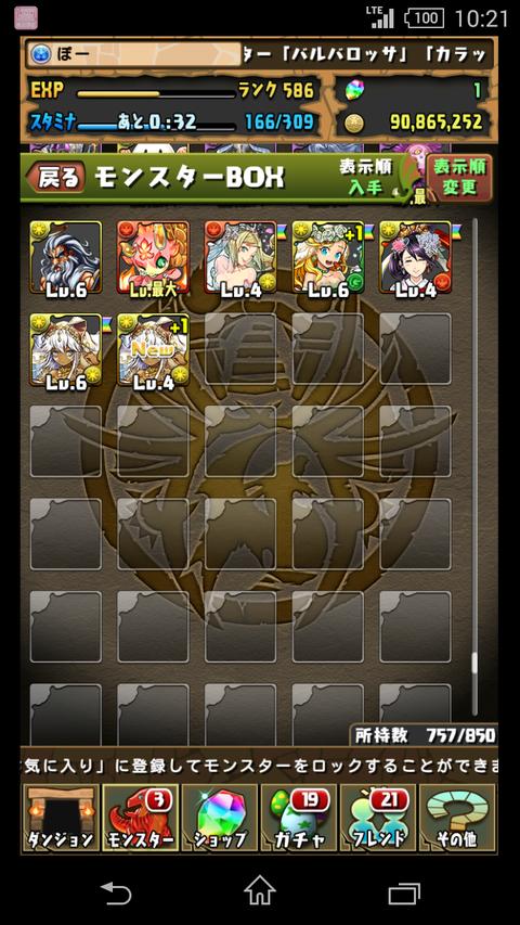 Screenshot_2016-05-30-10-21-24