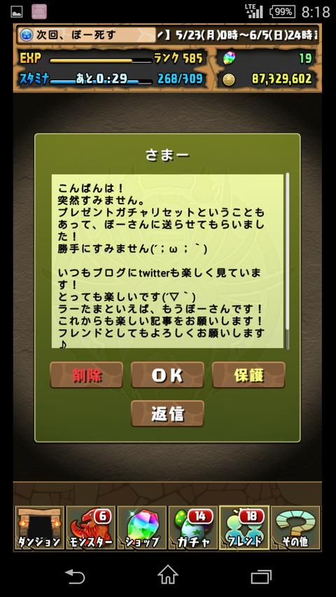 Screenshot_2016-05-29-20-18-22