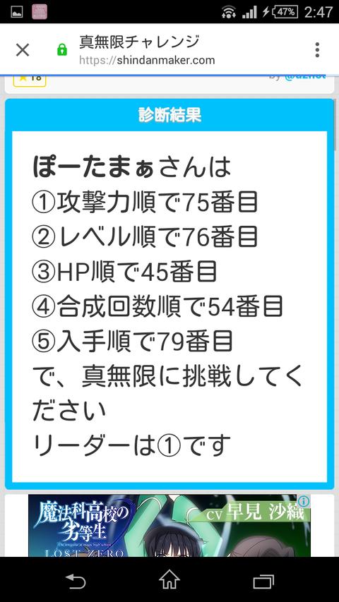Screenshot_2016-03-21-02-47-03
