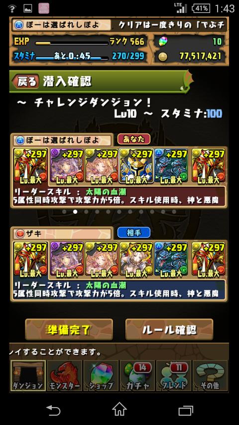 Screenshot_2016-03-28-01-43-35