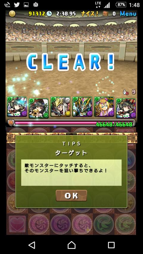 Screenshot_20170519-134810
