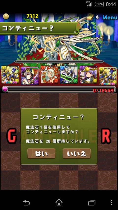 Screenshot_2014-11-24-00-44-23