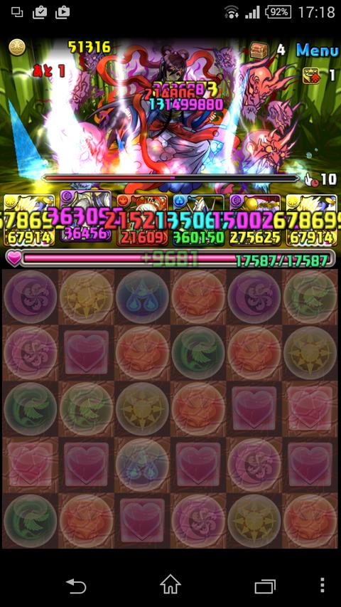 Screenshot_2014-11-25-17-18-17