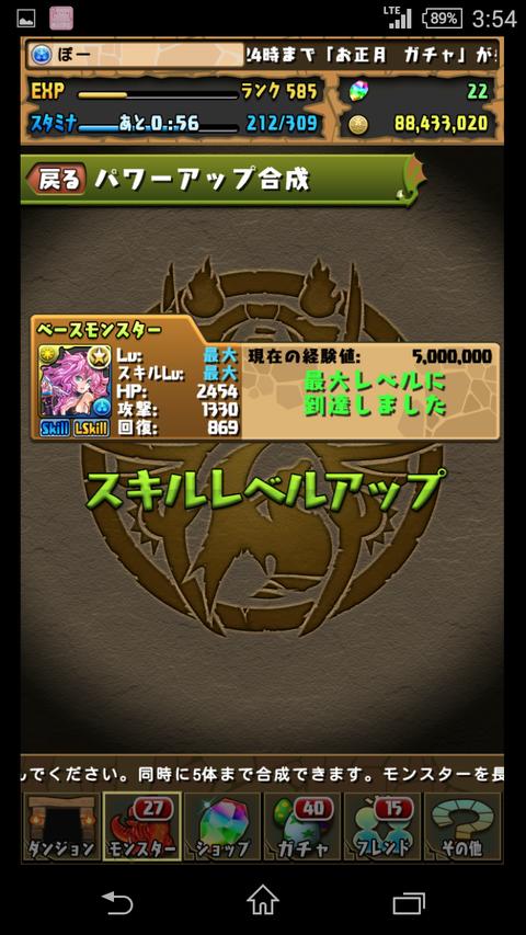 Screenshot_2016-05-26-15-54-51