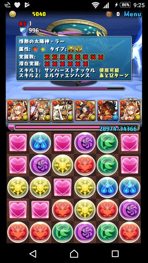 Screenshot_20170801-212502