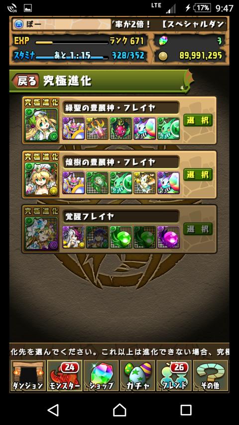 Screenshot_20161124-214710