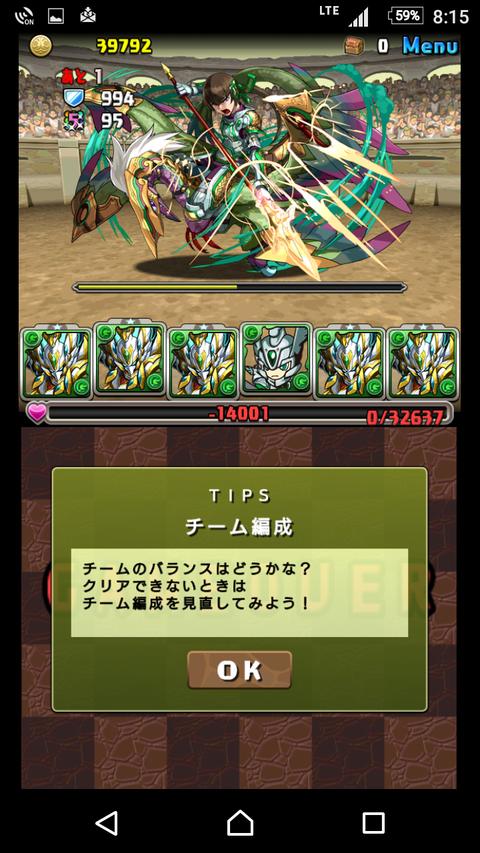Screenshot_20170315-201538