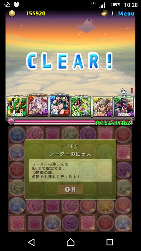 Screenshot_20171030-222802