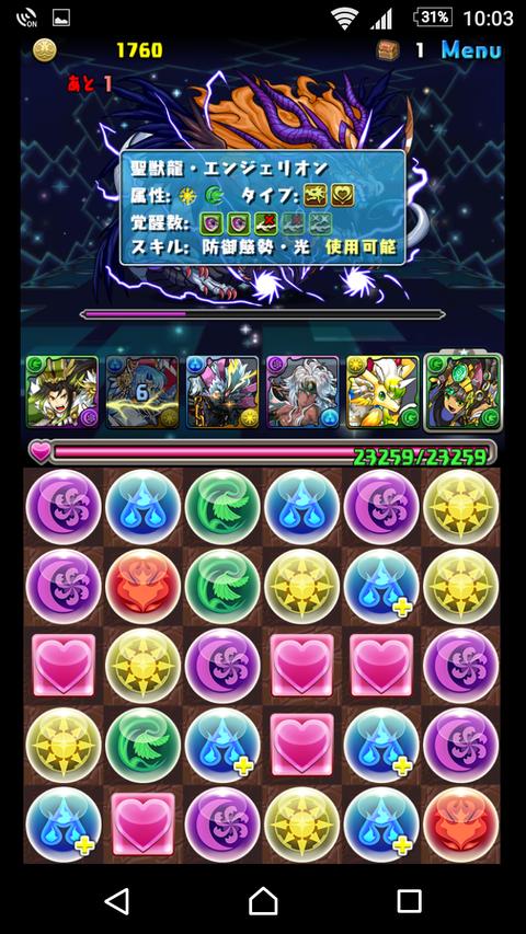 Screenshot_20170223-220348